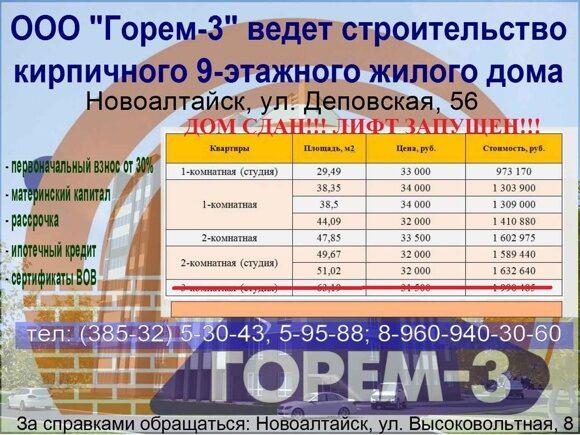 Деп56_3_сдан